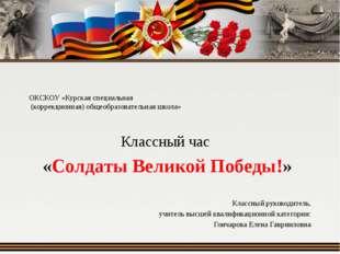 ОКСКОУ «Курская специальная (коррекционная) общеобразовательная школа» Классн
