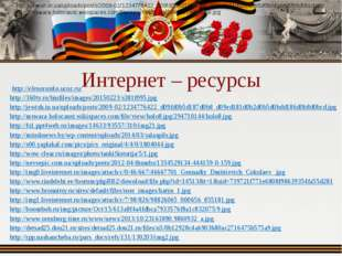 Интернет – ресурсы http://elenaranko.ucoz.ru/ http://360tv.ru/binfiles/images