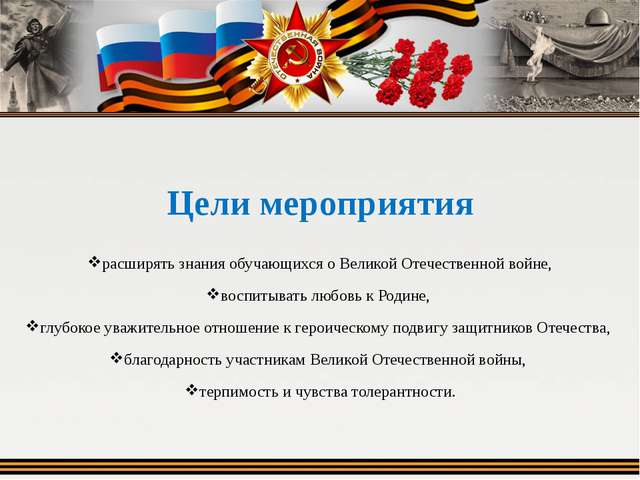Цели мероприятия расширять знания обучающихся о Великой Отечественной войне,...
