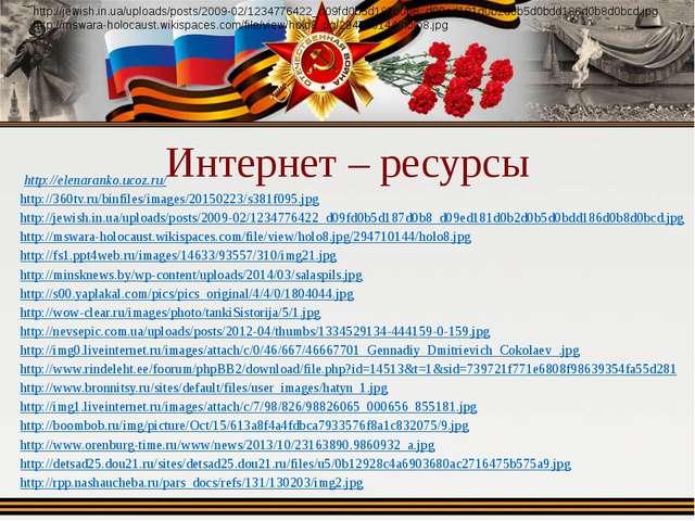 Интернет – ресурсы http://elenaranko.ucoz.ru/ http://360tv.ru/binfiles/images...
