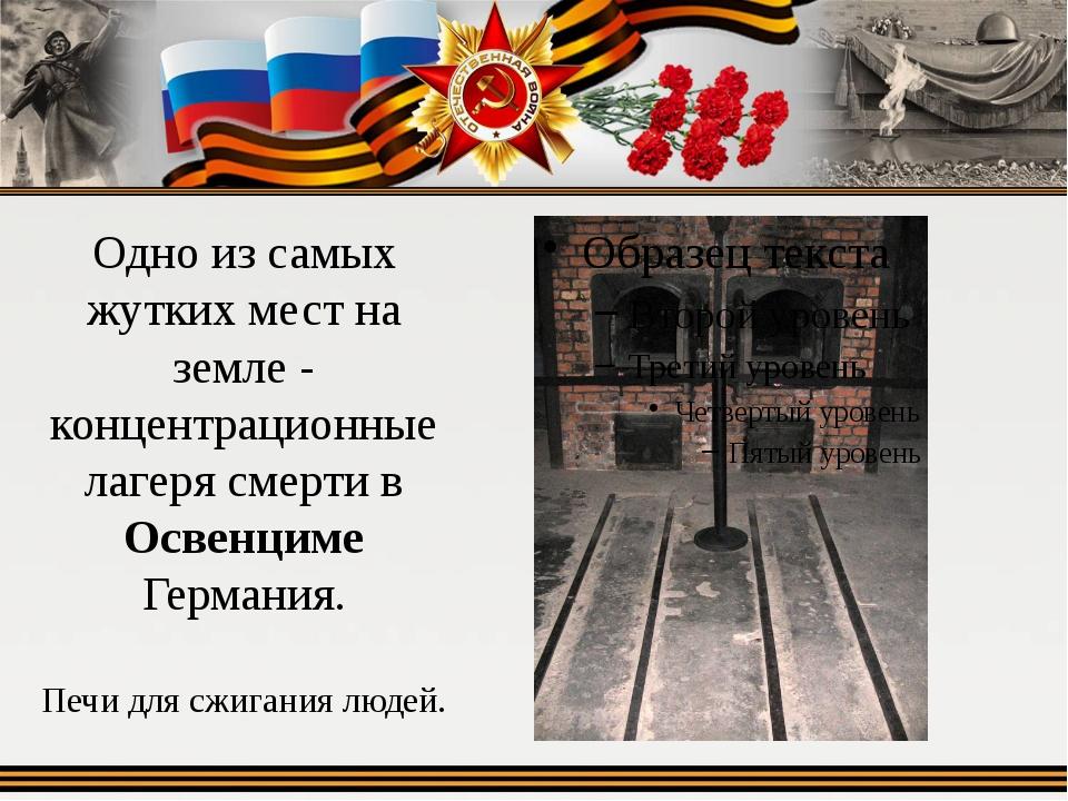 Одно из самых жутких мест на земле - концентрационные лагеря смерти в Освенц...