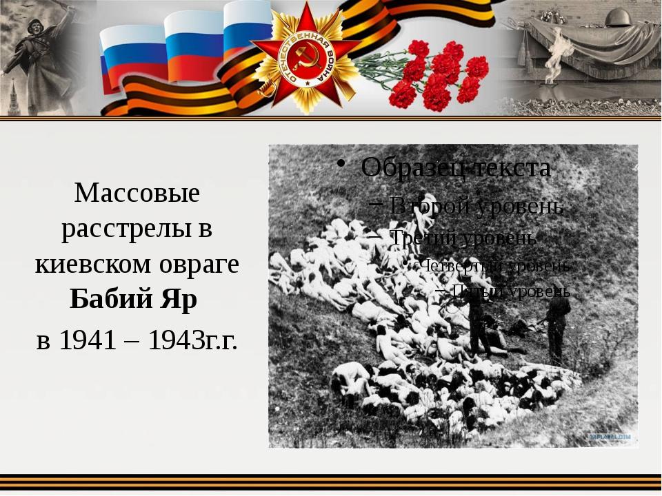 Массовые расстрелы в киевском овраге Бабий Яр в 1941 – 1943г.г.