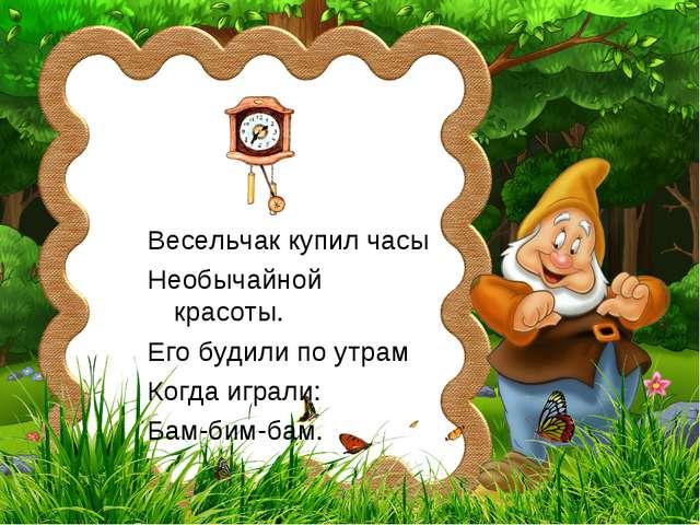 Весельчак купил часы Необычайной красоты. Его будили по утрам Когда играли: Б...
