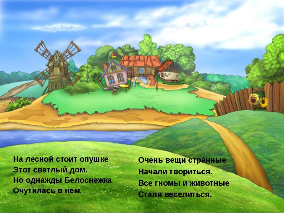 На лесной стоит опушке Этот светлый дом. Но однажды Белоснежка Очутилась в не...