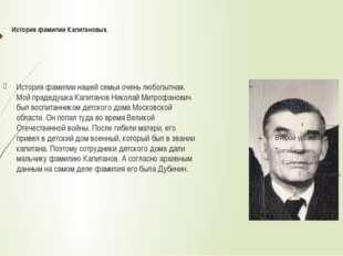 История фамилии Капитановых. История фамилии нашей семьи очень любопытная. Мо