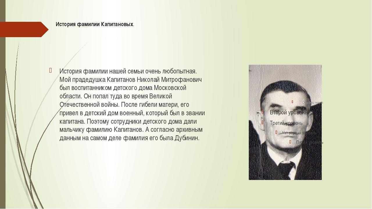 История фамилии Капитановых. История фамилии нашей семьи очень любопытная. Мо...