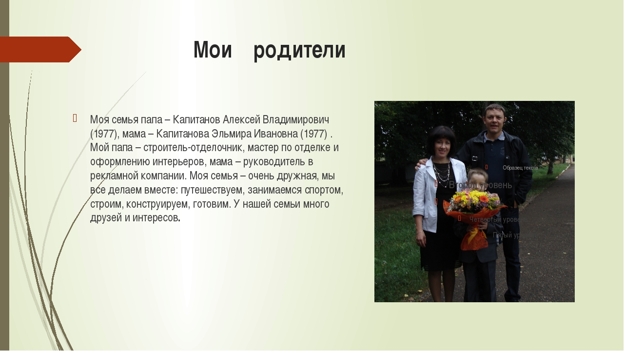 Мои родители Моя семья папа – Капитанов Алексей Владимирович (1977), мама –...