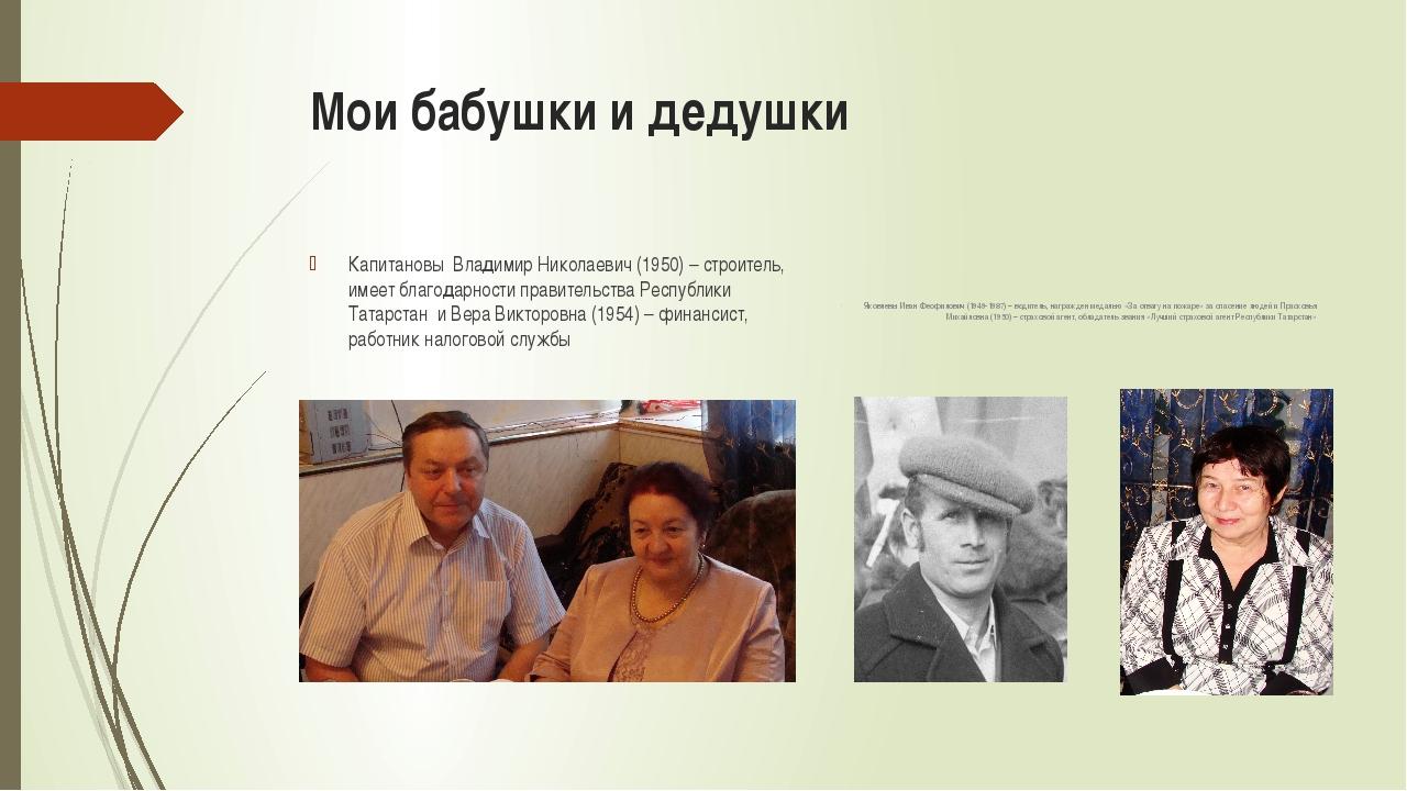 Мои бабушки и дедушки Капитановы Владимир Николаевич (1950) – строитель, имее...