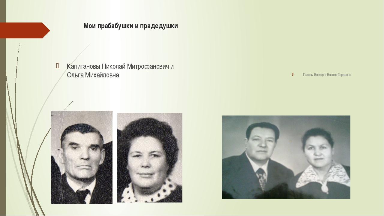 Мои прабабушки и прадедушки Капитановы Николай Митрофанович и Ольга Михайловн...