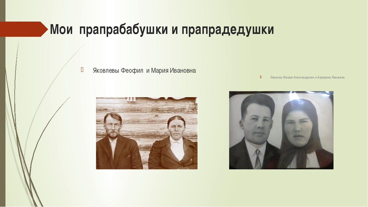 Мои прапрабабушки и прапрадедушки Яковлевы Феофил и Мария Ивановна Ивановы Ми...