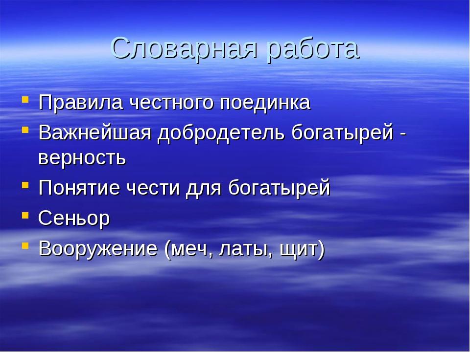 Словарная работа Правила честного поединка Важнейшая добродетель богатырей -...