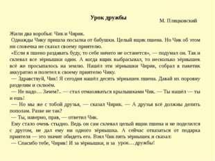 М. Пляцковский Жили два воробья: Чик и Чирик. Однажды Чику пришла посылка от
