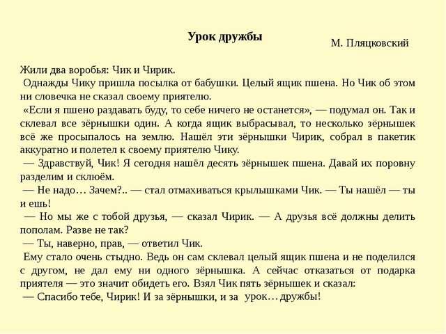 М. Пляцковский Жили два воробья: Чик и Чирик. Однажды Чику пришла посылка от...