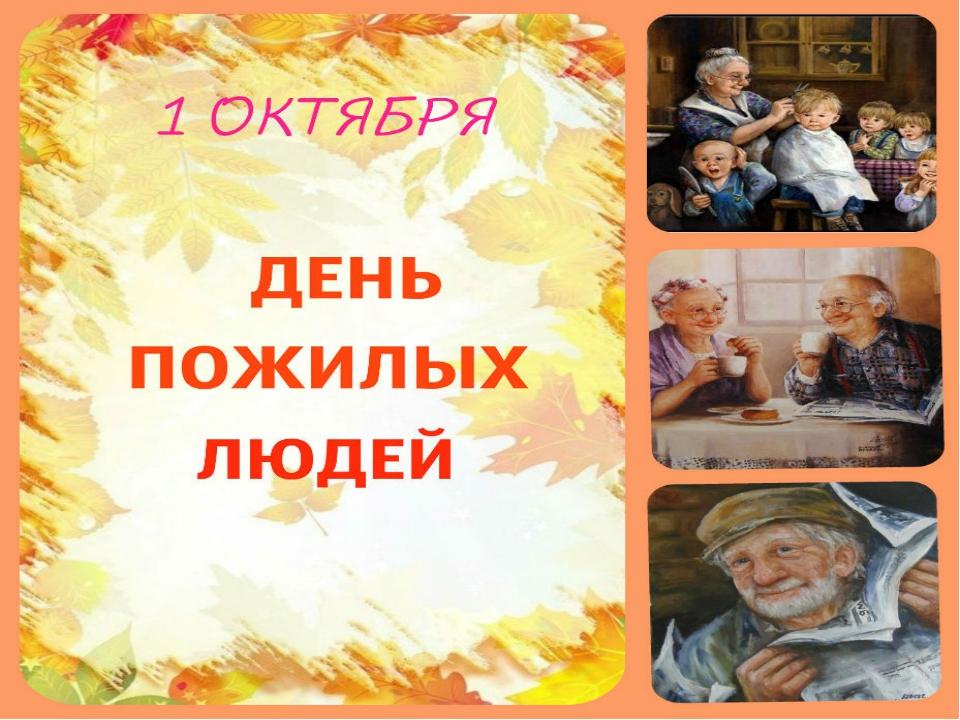 образец пригласительных ко дню пожилых людей