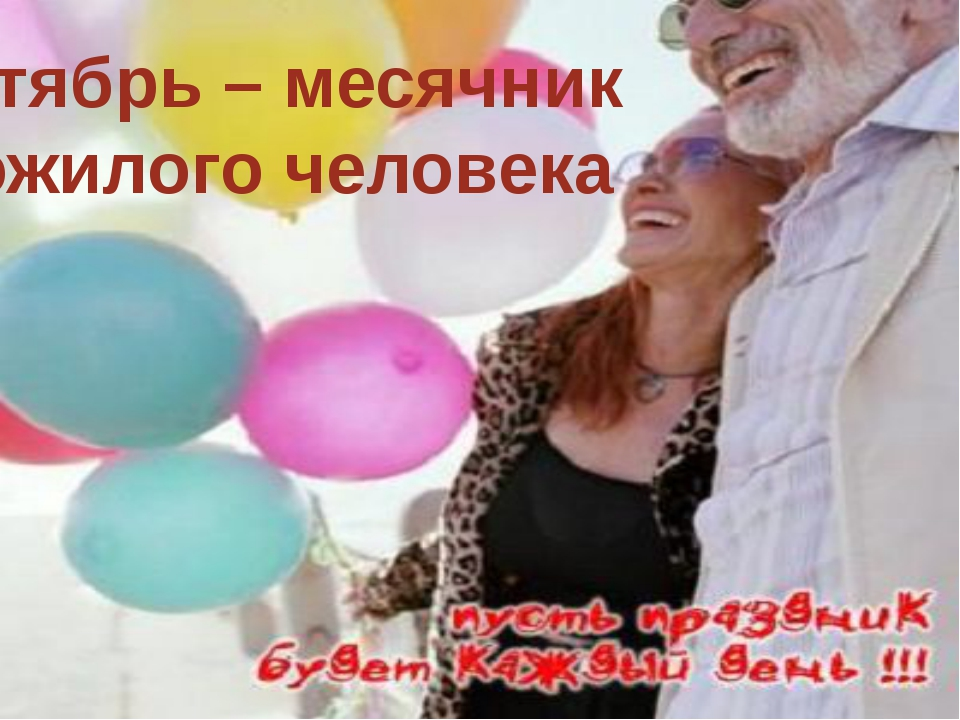 Октябрь – месячник Пожилого человека