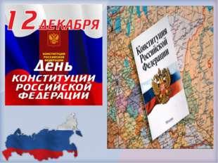 Флаг–единство страны   Государственный флаг Российской Федерации яв