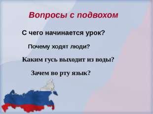 Какое из данных слов пишется не всегда с заглавной буквы? а) Россия в) Ученик