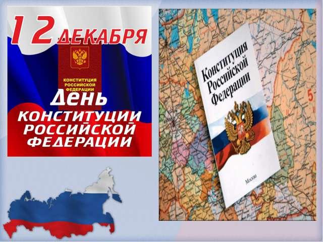 Флаг–единство страны   Государственный флаг Российской Федерации яв...