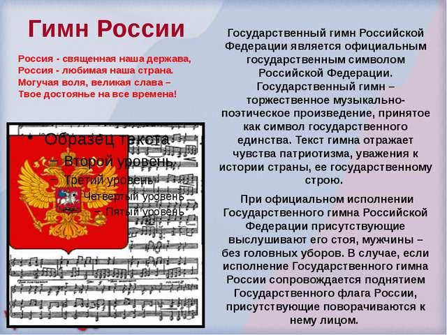 Государственный герб Российской Федерации является официальным государстве...