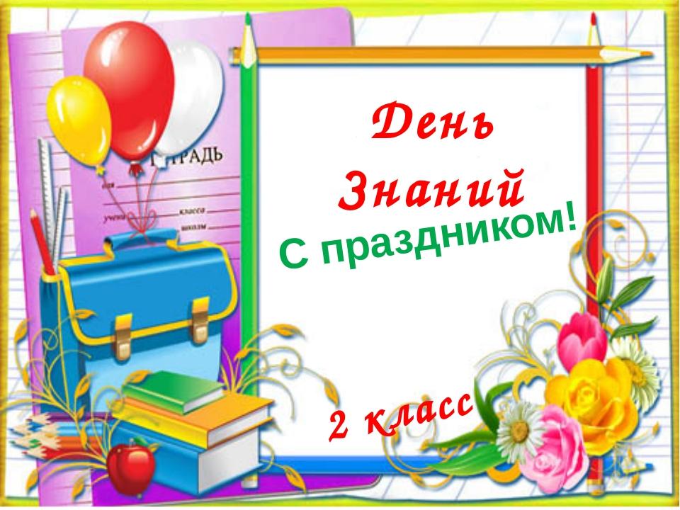 День Знаний 2 класс С праздником!