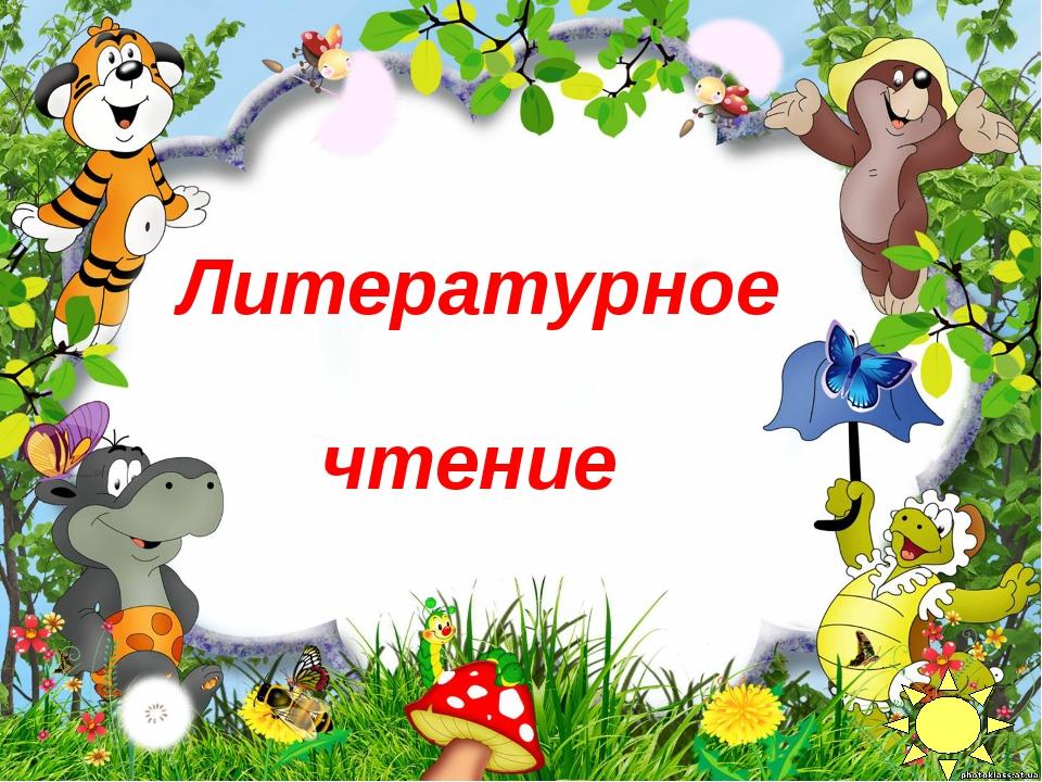 Петушок, мышонок Круть, мышонок Верть. Мышка-Норушка, Лягушка- Квакушка… Зла...