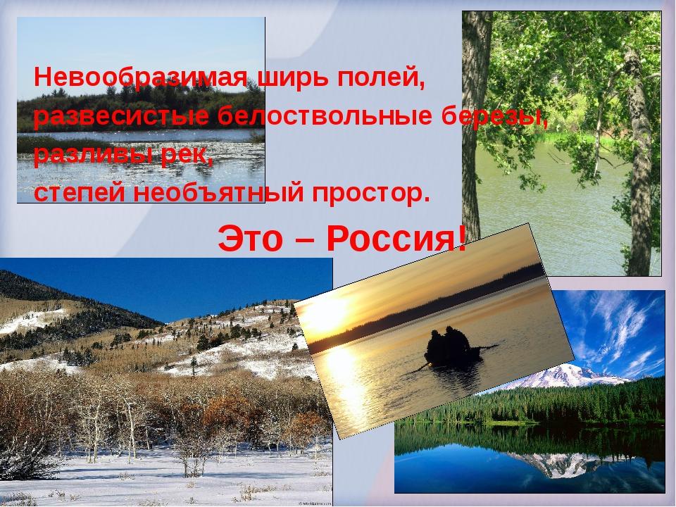 Наша Родина – Российская Федерация. Мы – граждане великой, многонациональной...