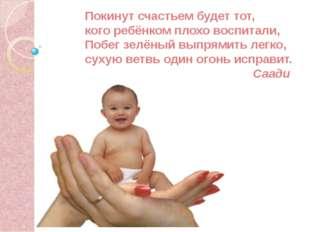 Покинут счастьем будет тот, кого ребёнком плохо воспитали, Побег зелёный выпр