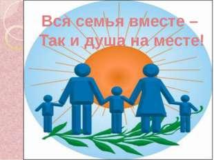 Вся семья вместе – Та