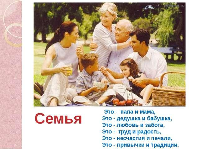 Это - папа и мама, Это - дедушка и бабушка, Это - любовь и забота,...