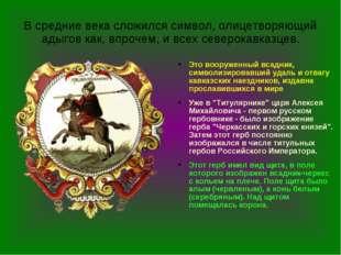 В средние века сложился символ, олицетворяющий адыгов как, впрочем, и всех се