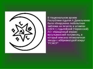 В Национальном архиве Республики Адыгея А.Данильченко была обнаружена любопы