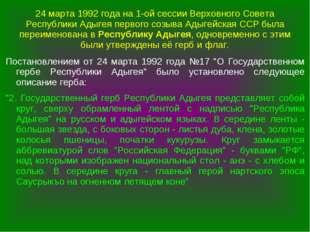 24 марта 1992 года на 1-ой сессии Верховного Совета Республики Адыгея первого