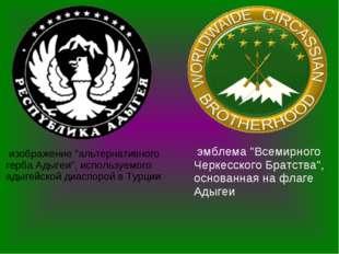"""эмблема """"Всемирного Черкесского Братства"""", основанная на флаге Адыгеи изобра"""