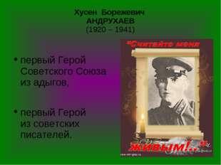 Хусен Борежевич АНДРУХАЕВ (1920 – 1941) первый Герой Советского Союза из адыг