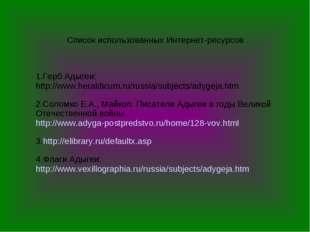 Список использованных Интернет-ресурсов 1.Герб Адыгеи: http://www.heraldicum.
