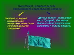 Существуют несколько версий возникновения национального знамени По одной из в
