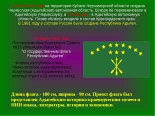 27 июля 1922 года на территории Кубано-Черноморской области создана Черкесска