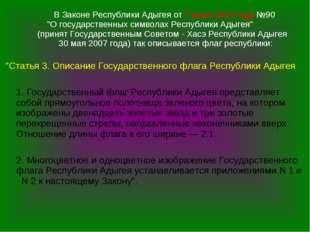 """В Законе Республики Адыгея от 7 июня 2007 года №90 """"О государственных символ"""