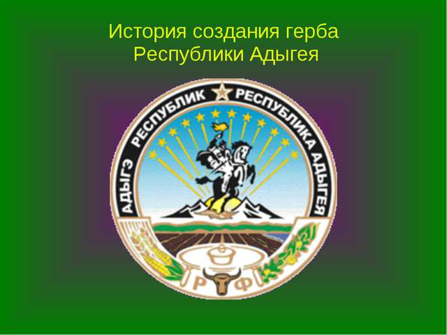 История создания герба Республики Адыгея