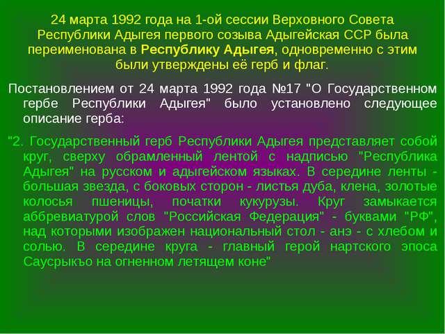 24 марта 1992 года на 1-ой сессии Верховного Совета Республики Адыгея первого...