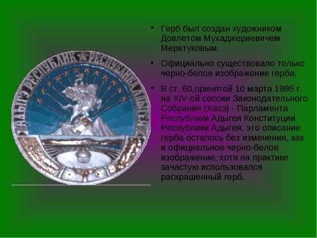 Герб был создан художником Довлетом Мухаджериевичем Меретуковым. Официально с...