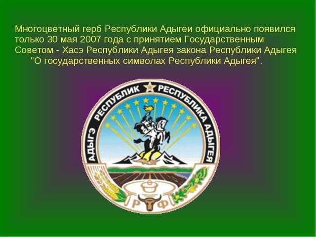 Многоцветный герб Республики Адыгеи официально появился только 30 мая 2007 г...