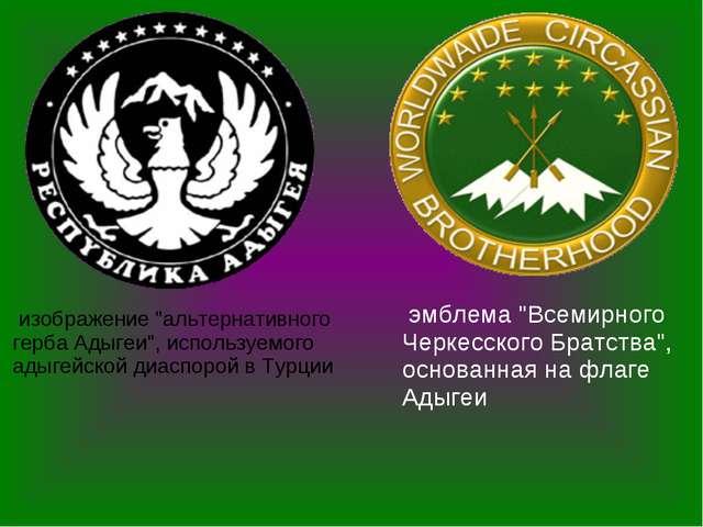"""эмблема """"Всемирного Черкесского Братства"""", основанная на флаге Адыгеи изобра..."""