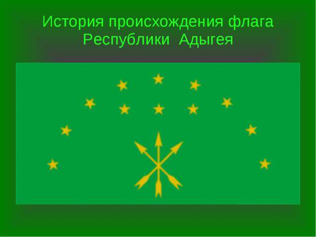 История происхождения флага Республики Адыгея