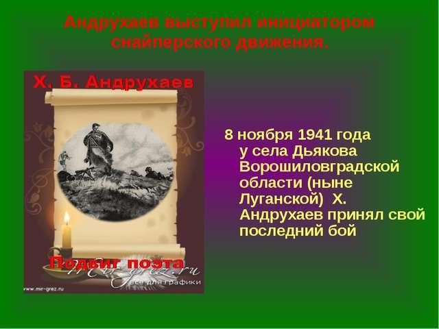 Андрухаев выступил инициатором снайперского движения. 8 ноября 1941 года у се...