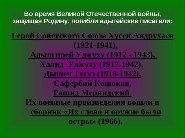 Во время Великой Отечественной войны, защищая Родину, погибли адыгейские писа...