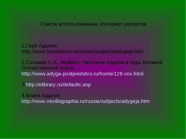 Список использованных Интернет-ресурсов 1.Герб Адыгеи: http://www.heraldicum....