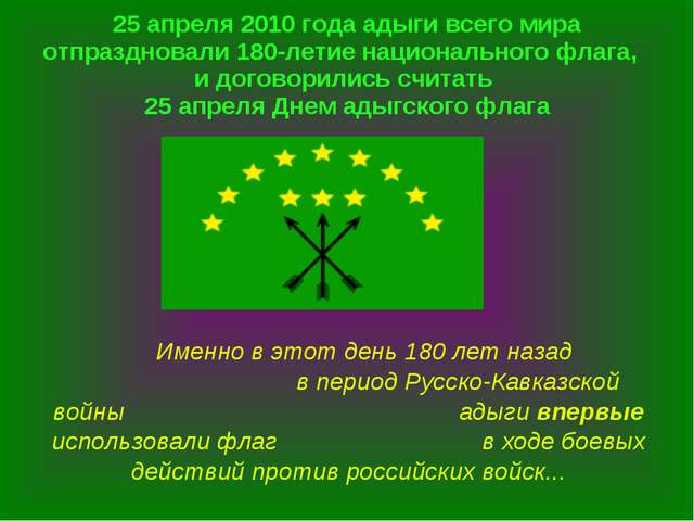 25 апреля 2010 года адыги всего мира отпраздновали 180-летие национального фл...