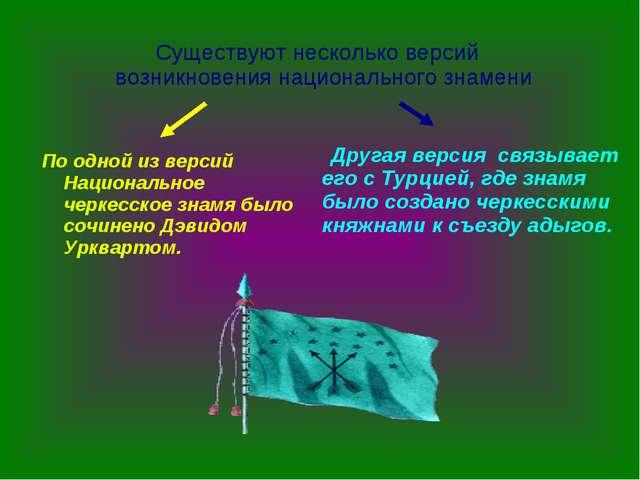 Существуют несколько версий возникновения национального знамени По одной из в...