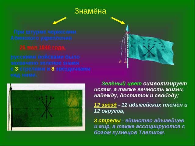 При штурме черкесами Абинского укрепления 26 мая 1840 года, русскими войскам...